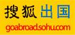 新通教育展_搜狐出国独家门户网站网络支持