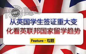 从英国签证政策重大变化看英联邦国家留学趋势