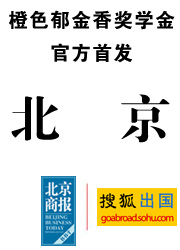 """荷兰2009""""橙色郁金香奖学金""""搜狐官方首发--北京"""