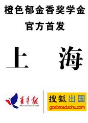 """荷兰2009""""橙色郁金香奖学金""""搜狐官方首发--上海"""