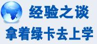 高考留学 留学 高中生留学 高考后留学 高中留学 搜狐出国