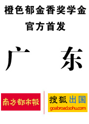"""荷兰2009""""橙色郁金香奖学金""""搜狐官方首发--广东"""
