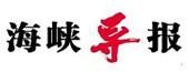 教育展;国际教育展;2009教育展;2009国际教育展;留学访谈;会客厅;名人坊;留学;春之使者aixiadaobao.jpg'
