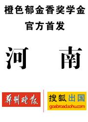 """荷兰2009""""橙色郁金香奖学金""""搜狐官方首发--河南"""