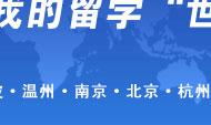 高三毕业生留学方案;高考留学;新通教育展;教育展;2008教育展;留学;新通国际;国际教育展;留学世界杯;麻亚炜;新通留学;新通移民