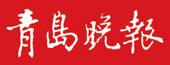 青岛晚报教育-搜狐出国
