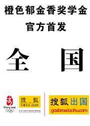 """荷兰2009""""橙色郁金香奖学金""""搜狐官方首发--搜狐"""