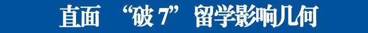 人民币汇率;破7;破七;留学;留学专家;李冠军;周相均;oldleo;启德教育;航天留学;留学访谈