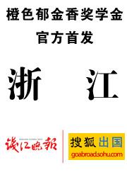 """荷兰2009""""橙色郁金香奖学金""""搜狐官方首发--浙江"""