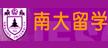 改革开放30年十佳品牌留学服务机构