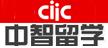 上海中智国际教育咨询有限公司